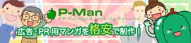 マンガ制作P-manへのリンク