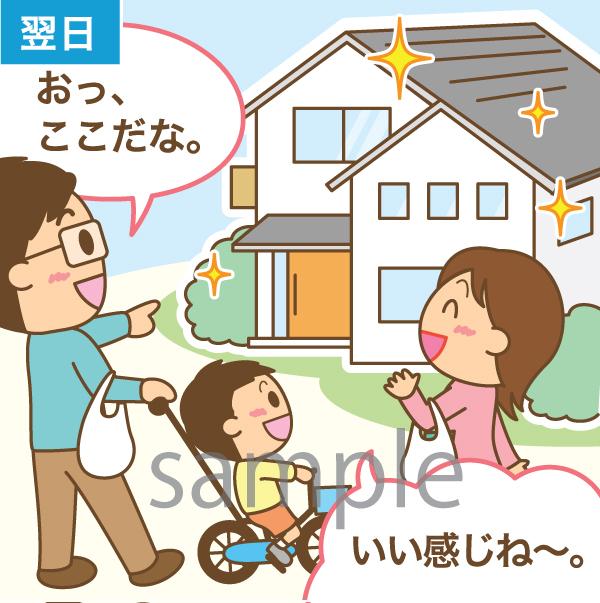 住宅系★4コママンガ シンプル線画タッチ★