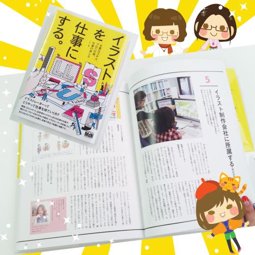 イラストを仕事にする。書籍のインタビューページに掲載されました(^_^)b