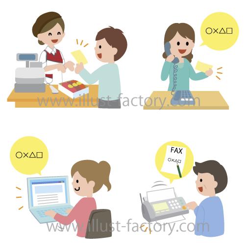 サービスの利用方法説明イラスト★チラシに最適!!