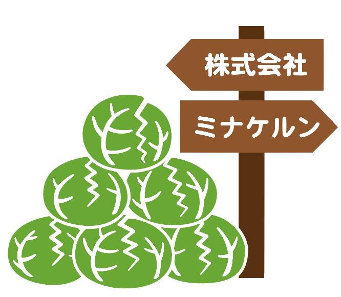 会社ロゴマーク制作★キャベツイラストをモチーフ