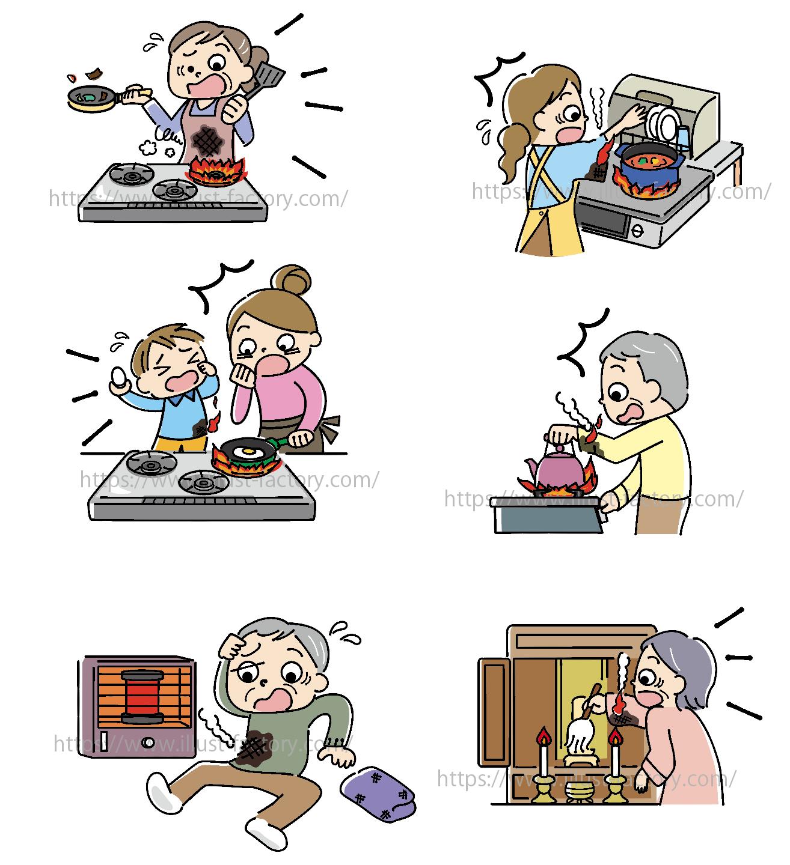 火事・コンロ使用のイラスト★子供からお年寄りまで