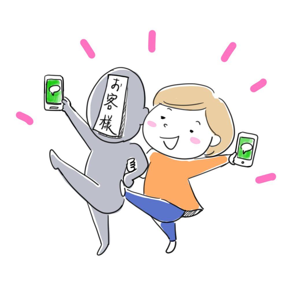 おすすめ☆LINEで校正☆