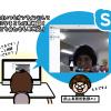 Skypeなどでイラストレーターと手軽にお打ち合わせをしてみませんか?