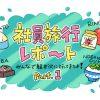 社員旅行レポート 〜みんなで軽井沢に行ってきたよ!〜 Part.1