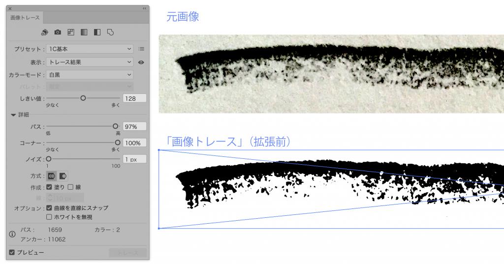 Illustratorで手描きペンの作り方:実際に書いた手描き線を取り込む