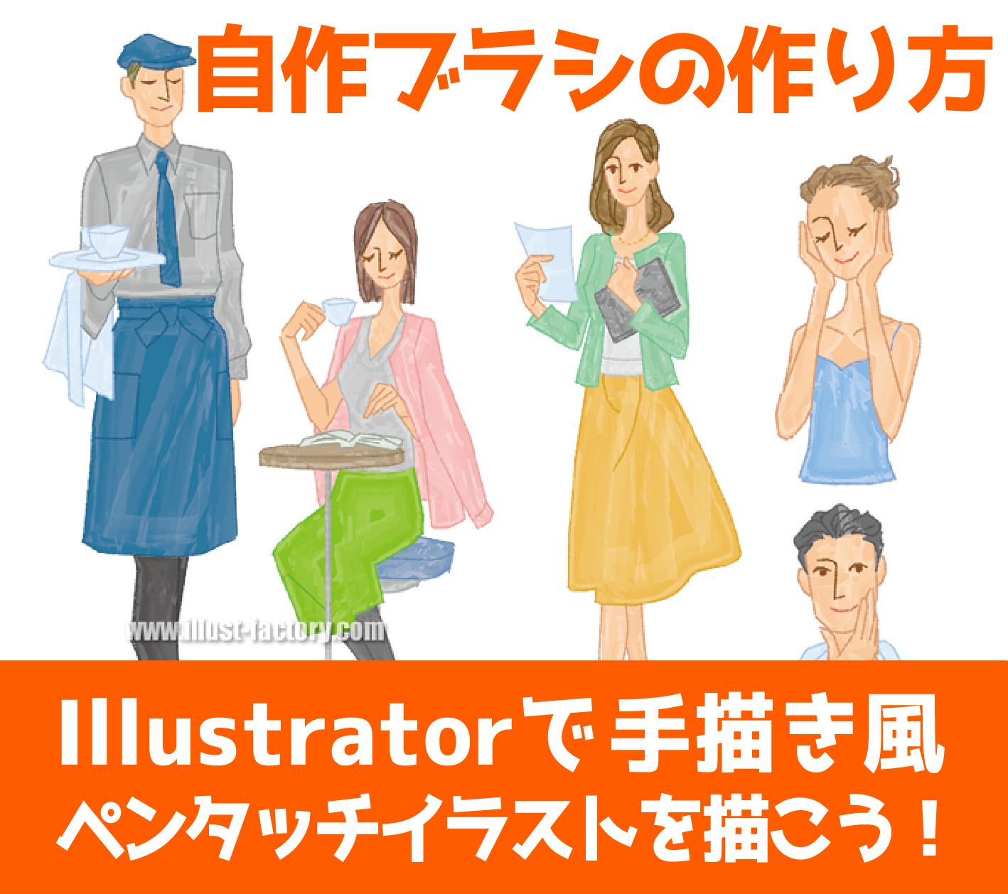Illustratorで手描き風ペンタッチイラストを描こう・完成イメージ