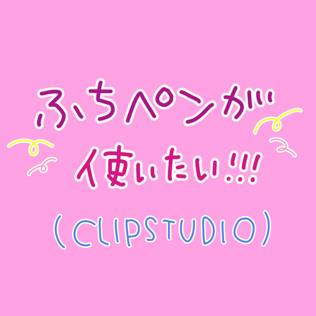 クリスタでふちペン!!(CLIP STUDIO)