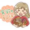 食欲の秋〜!!!カレーのイラスト描いてみた
