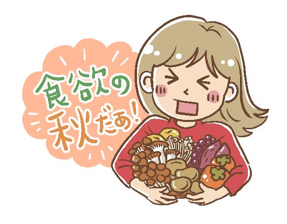 食欲の秋イメージイラスト