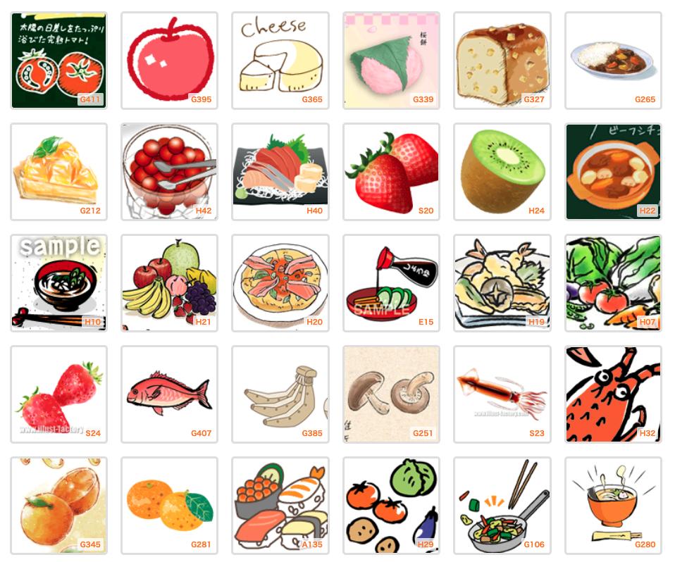 料理・食材イラスト一覧画像