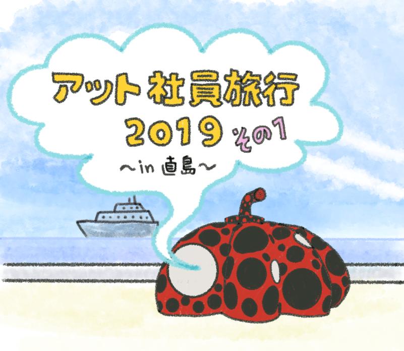 社員旅行 2019!! その1