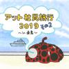 社員旅行 2019!! その2