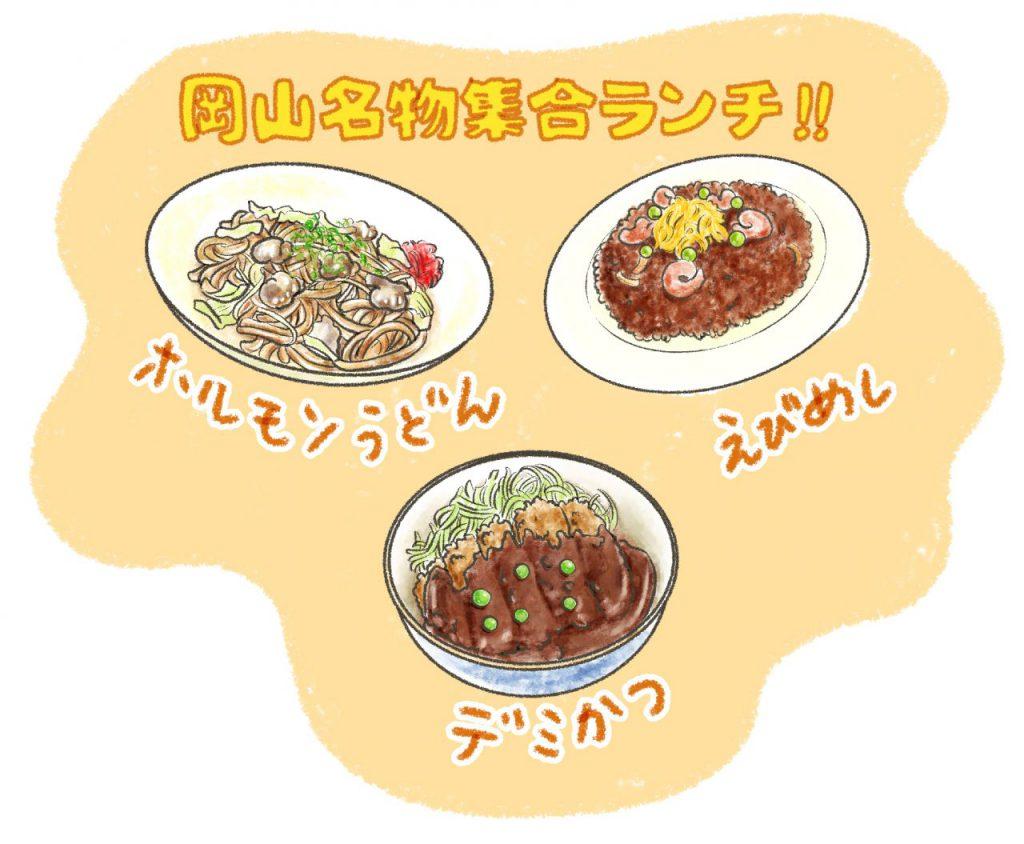 岡山県B級グルメイラスト・ホルモンうどん・デミカツ丼・えびめし