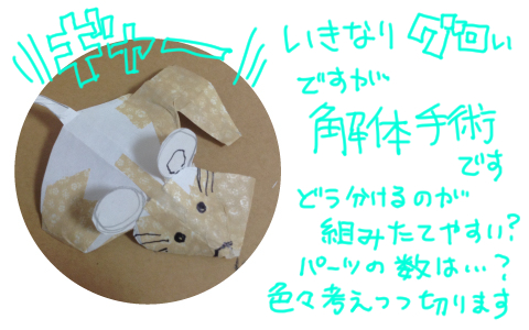 ペーパークラフトデザイン入門(2)
