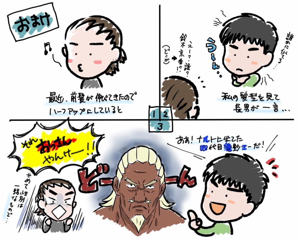 似顔絵イラスト更新のススメ!:おまけ漫画