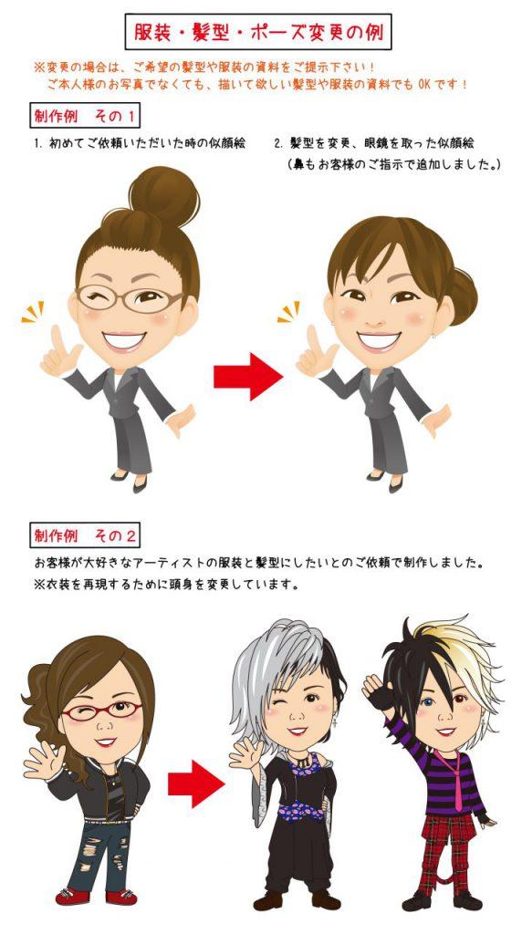 似顔絵イラスト更新のススメ!:似顔絵変更の制作例