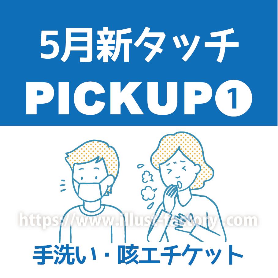 5月の新タッチイラスト【手洗い・咳エチケット・ステイホーム関連】1