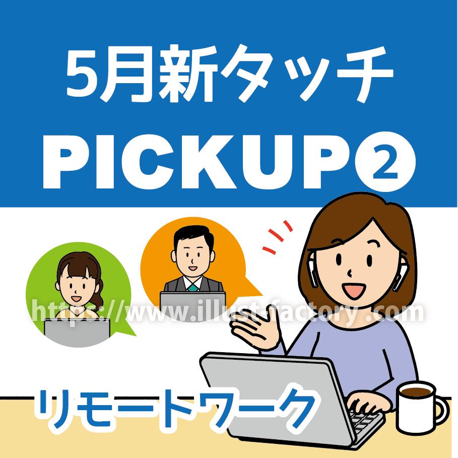 5月の新タッチイラスト【手洗い・咳エチケット・ステイホーム関連】2