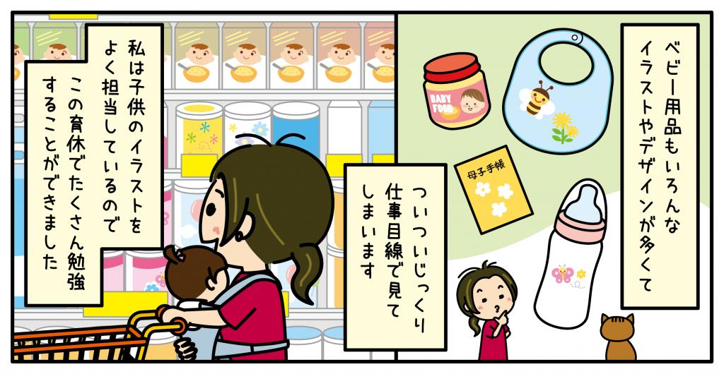 イラストレーターの出産・育児休暇における赤ちゃん用品の特徴を観察するイメージ図