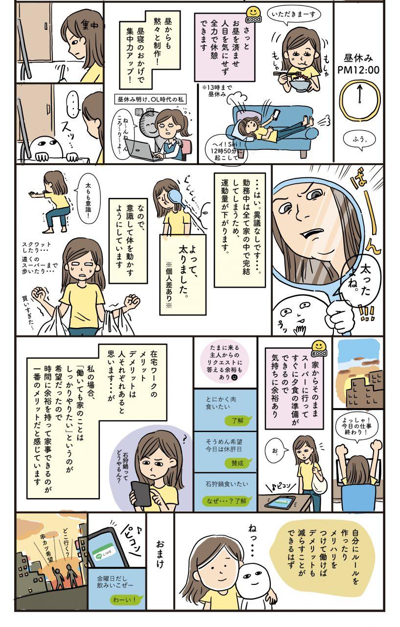 テレワーク・リモートワーク・メリットデメリットについての実録イラスト漫画。平川の場合