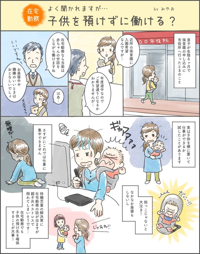テレワーク・仕事と育児・子育ての両立についての実録イラスト漫画
