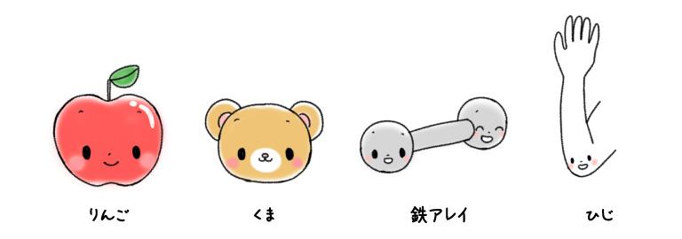 りんご くま 鉄アレイ ひじ イラスト