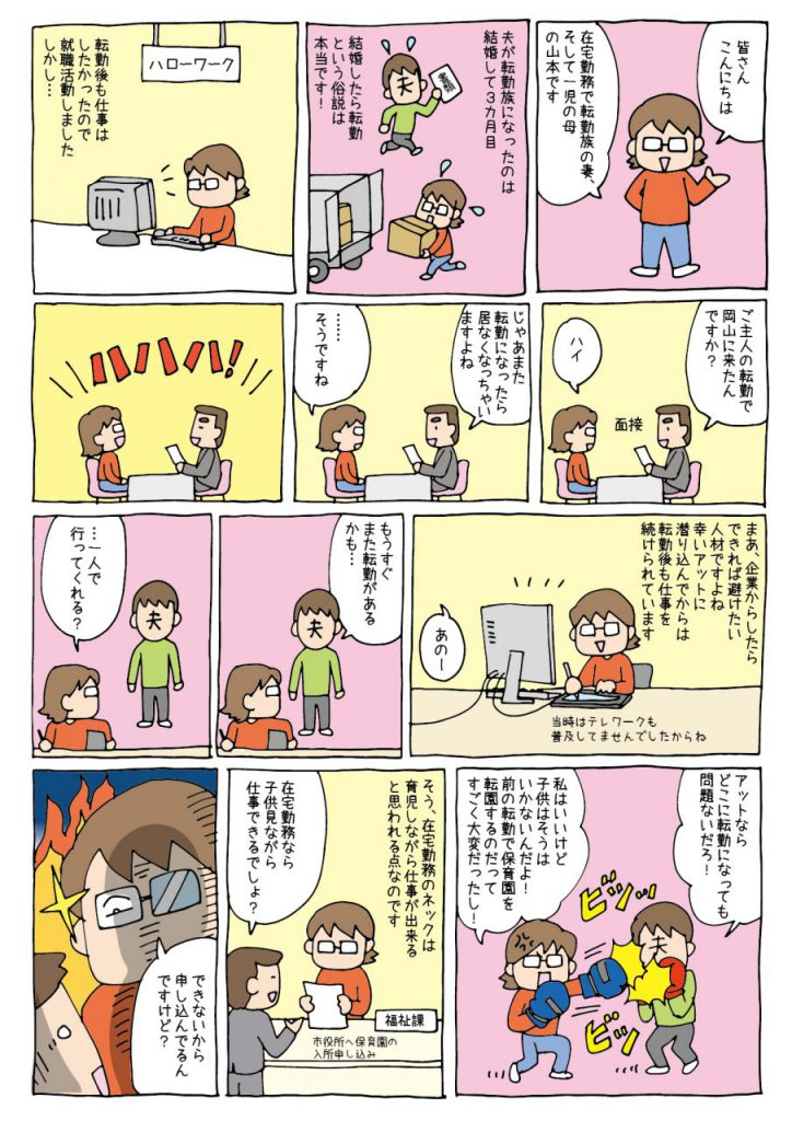テレワーク・仕事と育児・子育ての両立についての実録イラスト漫画。山本の場合1
