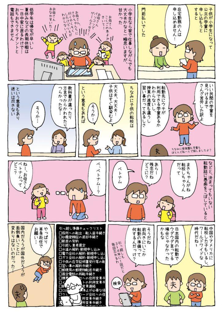 テレワーク・仕事と育児・子育ての両立についての実録イラスト漫画。山本の場合2