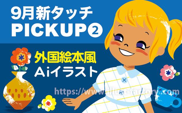 9月の新タッチイラスト1【海外絵本タッチ】