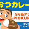 9月の新タッチイラスト1【オヤジギャグタッチ】