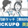2月の新タッチイラスト【教材イラスト/英語】