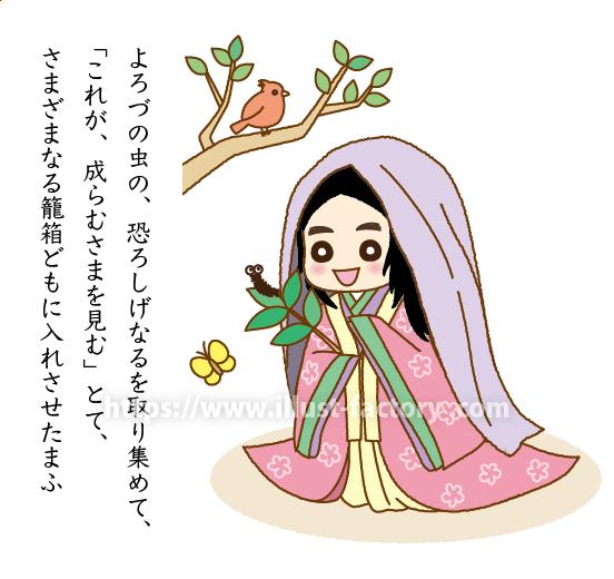堤中納言物語 虫めづる姫君のイラスト
