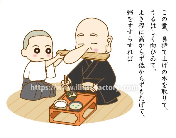 宇治拾遺物語 鼻長き僧の制作サンプル