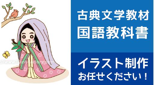 教材イラスト制作【国語教科書・古典】