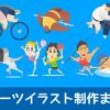オリンピック・スポーツイラスト制作