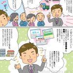 不動産会社様WEB用イラスト&1ページマンガ