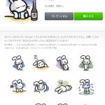 自社LINEスタンプ第2弾!やさぐれウサギ★発売しました!!