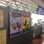 空港ポスター制作★全国の空港でご覧いただけます!