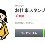 LINEスタンプ★お仕事スタンプ★販売開始しました!!