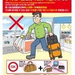 空港ポスターデザイン・イラスト
