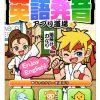 『英語発音アプリ道場』配信開始!!アプリ用素材制作
