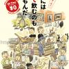 手描きタッチ★飲食店のポスターデザイン★店内イメージイラスト