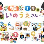 井上の誕生日★サプライズお祝い〜!
