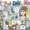 新スタッフ★求人漫画〜社内研修の様子をご紹介★