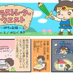 実録!社内研修漫画★金辺の場合〜