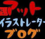 イラストレーターブログのお知らせ!