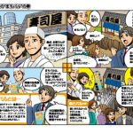 男性向けマンガタッチ★飲食店向けの4コマ漫画制作