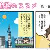 在宅勤務のススメ★制作スタッフによる在宅勤務の紹介漫画