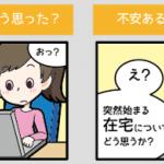 通勤から在宅になる心境★制作スタッフによる在宅勤務の紹介漫画